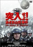 突入せよ!「あさま山荘」事件 [DVD]