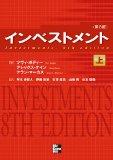 インベストメント第8版(上)