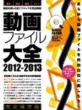 動画ファイル大全2012-2013 (超トリセツ)