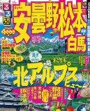 るるぶ安曇野 松本 白馬'12 (国内シリーズ)