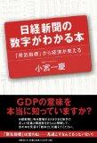 日経新聞の数字がわかる本 「景気指標」から経済が見える