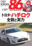 TOYOTA86 NEW FR SPORTS―トヨタ新ハチロク全貌と実力 (CARTOP MOOK)