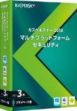 カスペルスキー2013マルチプラットフォームセキュリティ 3年プライベート版
