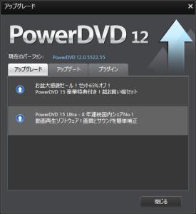 powerdvd12