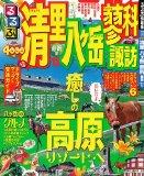 るるぶ清里 八ヶ岳 蓼科 諏訪'12 (国内シリーズ)