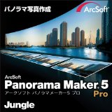 ArcSoft Panorama Maker 5 Pro ダウンロード版 [ダウンロード]