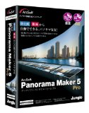 ArcSoft Panorama Maker 5 Pro