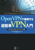 OpenVPNで構築する超簡単VPN入門―Windows/Mac OS X/Linux対応