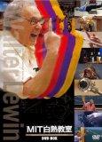NHK DVD MIT白熱教室 DVD BOX