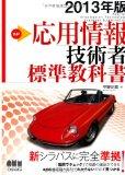 2013年版 応用情報技術者標準教科書