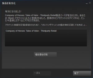 steam coh7